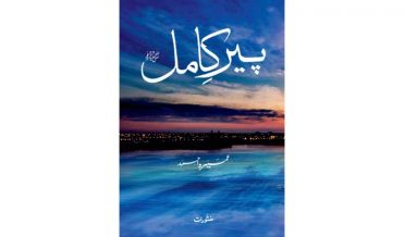 Peer e Kamil, a novel written by Umera Ahmad
