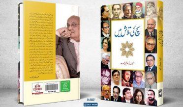 """امجد اسلام امجد کی کتاب """"سچ کی تلاش"""" کا ٹائٹل"""
