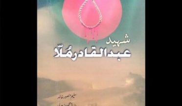 عبدالقادرملا پر لکھی گئی کتاب کا سرورق