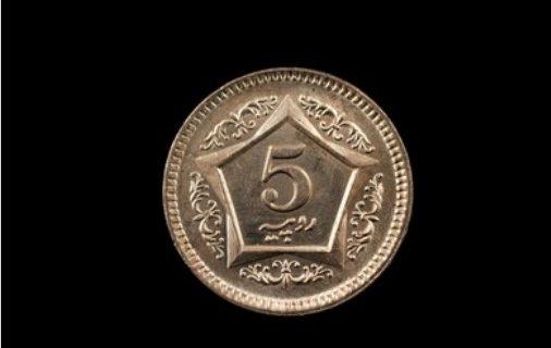 پانچ روپے کا پاکستانی سکہ
