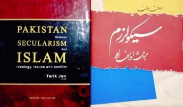''سیکولرزم مباحث اور مغالطے''کتاب