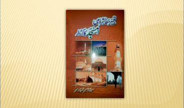 تعمیر معاشرہ میں مسجد کا کردار، مصنف مولانا امیرالدین مہر