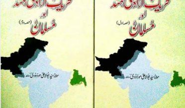 تحریکِ آزادئ ہند اور مسلمان