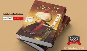 تاریخ سلطنت عثمانیہ، کتاب
