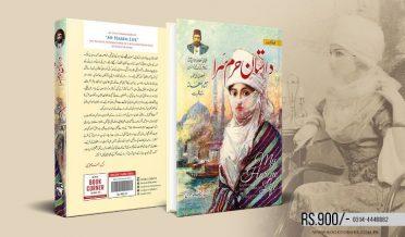داستانِ حرم سرا، کتاب، انگلش سے اردو ترجمہ