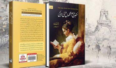 بالزاک، اردو ترجمہ سنہری بالوں والی لڑکی، ناول