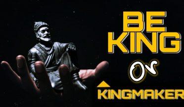 بادشاہ گر